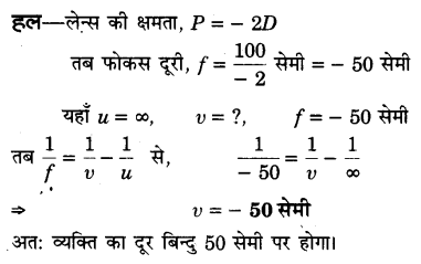UP Board Solutions for Class 12 Physics Chapter 9 Ray Optics and Optical Instruments VSAQ 52