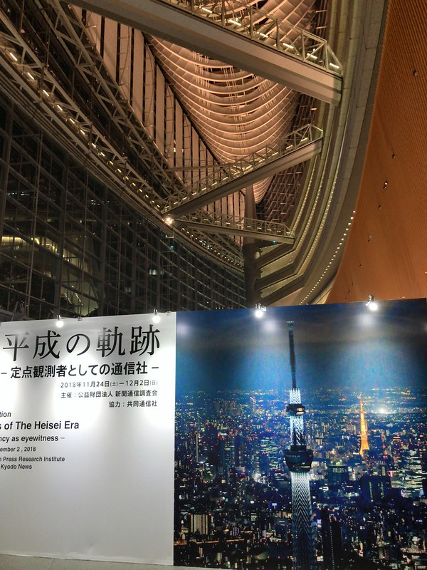 Heisei Era photo exhibition