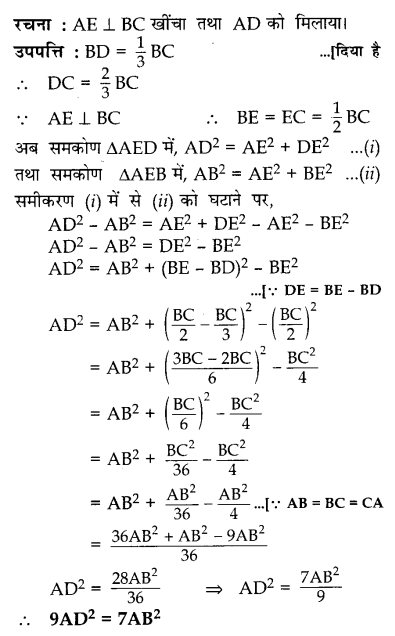 CBSE Sample Papers for Class 10 Maths in Hindi Medium Paper 3 S17.1