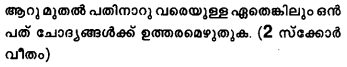 Plus Two Computer Application Model Question Papers Paper 4B
