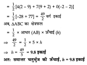 CBSE Sample Papers for Class 10 Maths in Hindi Medium Paper 4 S16.1