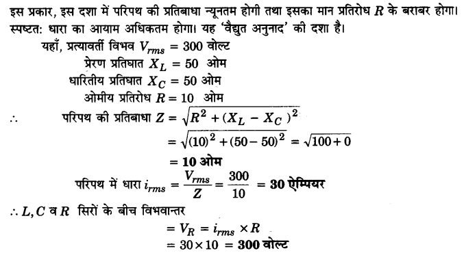UP Board Solutions for Class 12 Physics Chapter 7 Alternating Current SAQ 19.3