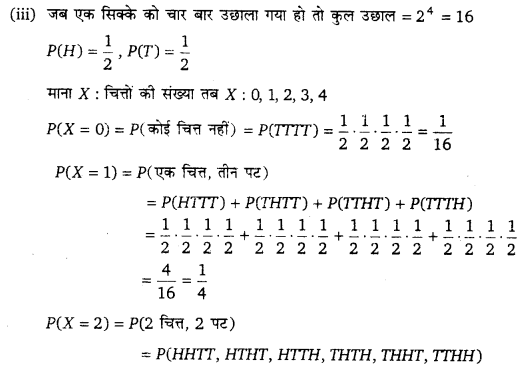 UP Board Solutions for Class 12 Maths Chapter 13 Probability D4B