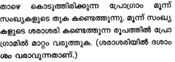 Plus One Computer Application Model Question Papers Paper 1 27