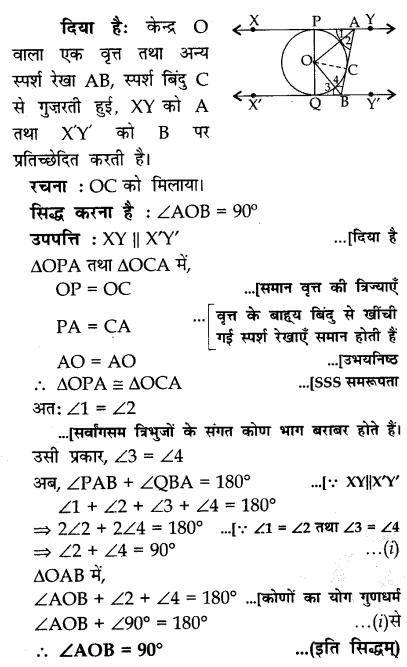CBSE Sample Papers for Class 10 Maths in Hindi Medium Paper 4 S18