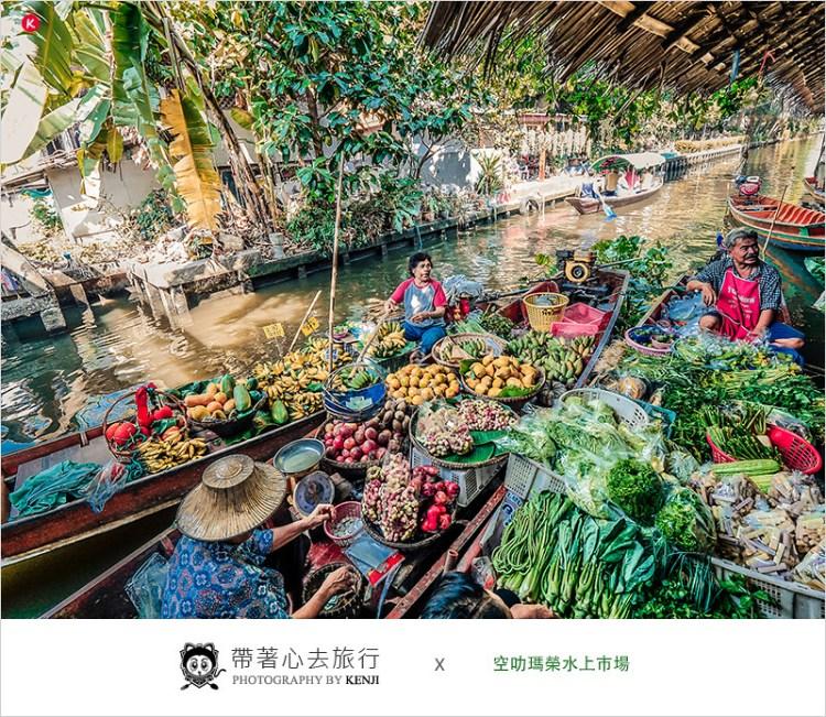 泰國曼谷必去景點  空叻瑪榮水上市場 Khlong Lat Mayom Floating Market-曼谷市郊最在地、泰好逛的水上市場,路程短、內行人不能錯過的旅遊景點。