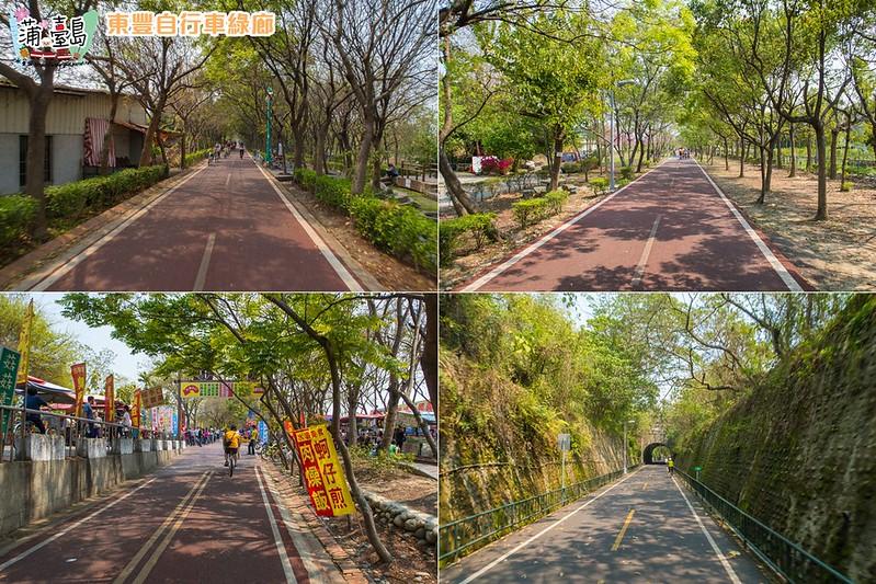 東豐自行車綠廊01