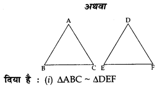 CBSE Sample Papers for Class 10 Maths in Hindi Medium Paper 3 S17.2