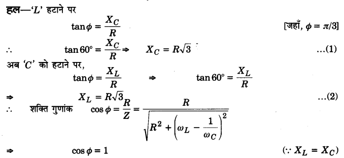 UP Board Solutions for Class 12 Physics Chapter 7 Alternating Current SAQ 13