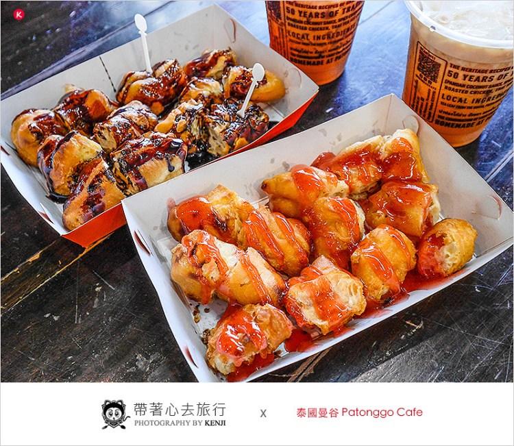 泰國曼谷茶餐廳 | Patonggo Cafe泰式油條(考山路)-老字號的創意小吃,2018米其林推薦美食。