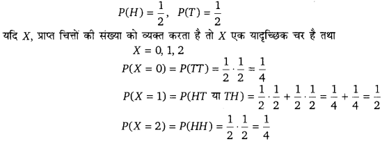 UP Board Solutions for Class 12 Maths Chapter 13 Probability d4