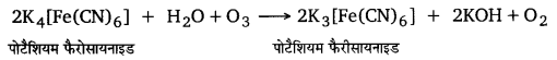 UP Board Solutions for Class 12 Chemistry Chapter 7 The p Block Elements 4Q.7.2