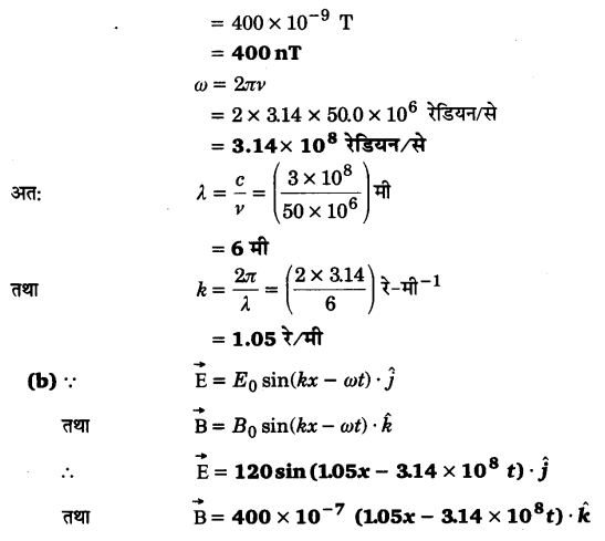 UP Board Solutions for Class 12 Physics Chapter 8 Electromagnetic Waves Q8.1