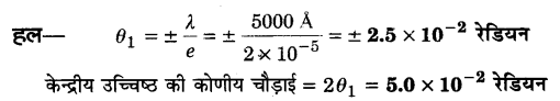 UP Board Solutions for Class 12 Physics Chapter 10 Wave Optics SAQ 17