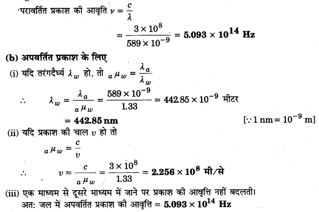 UP Board Solutions for Class 12 Physics Chapter 10 Wave Optics Q1