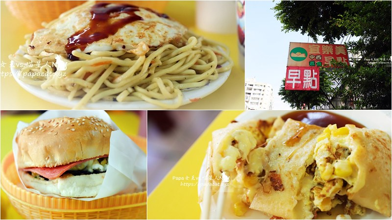 VG-3 宜乐美早餐