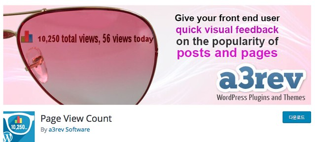 페이지 뷰 카운트 Page View Count 플러그인