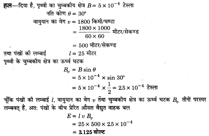 UP Board Solutions for Class 12 Physics Chapter 6 Electromagnetic Induction Q10