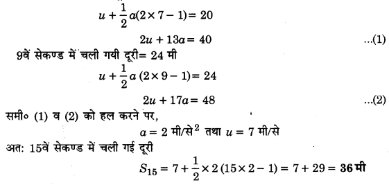 UP Board Solutions for Class 11 Physics Chapter 3 Motion in a Straight Line p22
