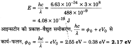 UP Board Solutions for Class 12 Physics Chapter 11 Dual Nature of Radiation and Matter 11