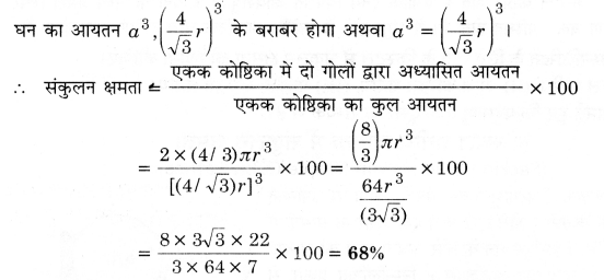 UP Board Solutions for Class 12 Chemistry Chapter 1 The Solid State 2Q.10.4