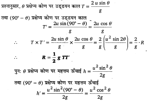 UP Board Solutions for Class 11 Physics Chapter 4 Motion in a plane ( समतल में गति) d3..