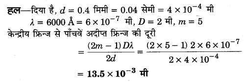 UP Board Solutions for Class 12 Physics Chapter 10 Wave Optics SAQ 13