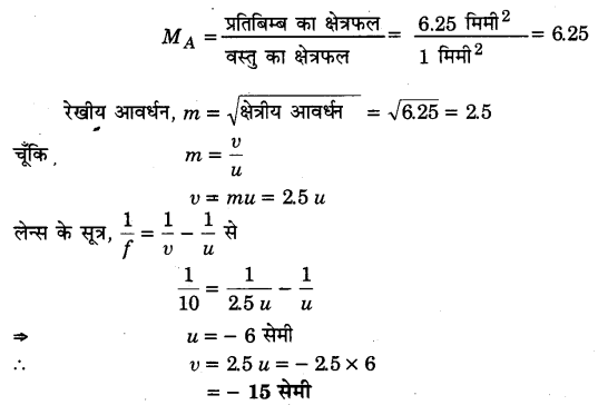 UP Board Solutions for Class 12 Physics Chapter 9 Ray Optics and Optical Instruments Q31