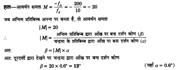 UP Board Solutions for Class 12 Physics Chapter 9 Ray Optics and Optical Instruments VSAQ 47