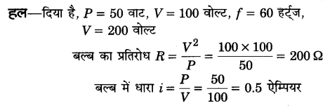 UP Board Solutions for Class 12 Physics Chapter 7 Alternating Current SAQ 11