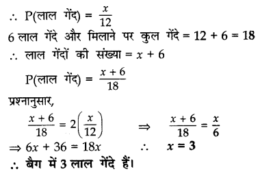 CBSE Sample Papers for Class 10 Maths in Hindi Medium Paper 4 S12