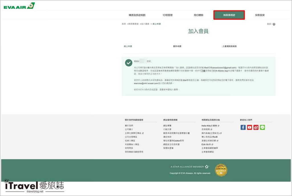 長榮航空訂票教學 (2)