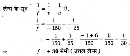 UP Board Solutions for Class 12 Physics Chapter 9 Ray Optics and Optical Instruments SAQ 24