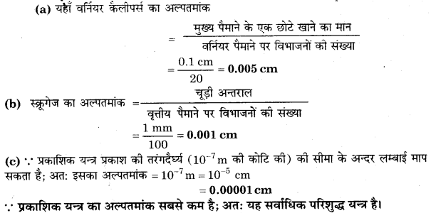 UP Board Solutions for Class 11 Physics Chapter 2 Units and Measurements 3