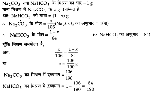 UP Board Solutions for Class 12 Chemistry Chapter 2 Solutions 2Q.6.1