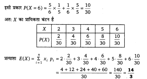 UP Board Solutions for Class 12 Maths Chapter 13 Probability e5a