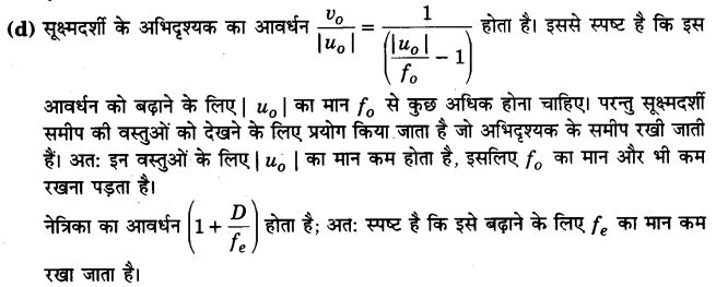 UP Board Solutions for Class 12 Physics Chapter 9 Ray Optics and Optical Instruments Q32