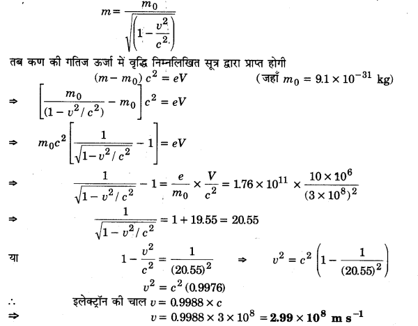 UP Board Solutions for Class 12 Physics Chapter 11 Dual Nature of Radiation and Matter 20c