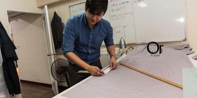 台北量身訂製西服 開業40年老師傅襯衫手藝,到府量身定做新郎西裝、團體制服、商務西服-EV西服襯衫量身訂製