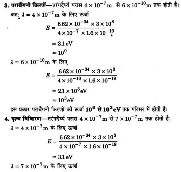 UP Board Solutions for Class 12 Physics Chapter 8 Electromagnetic Waves Q9.2