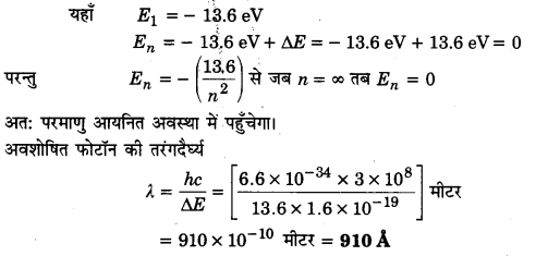 UP Board Solutions for Class 12 Physics Chapter 12 Atoms L2