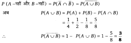 UP Board Solutions for Class 12 Maths Chapter 13 Probability b11
