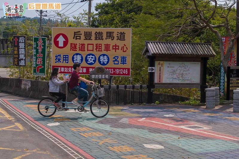 后豐鐵馬道01