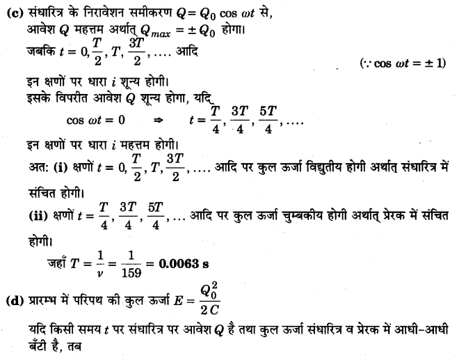 UP Board Solutions for Class 12 Physics Chapter 7 Alternating Current Q12.1
