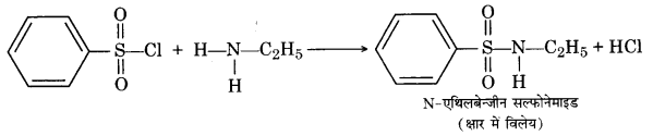 UP Board Solutions for Class 12 Chemistry Chapter 13 Amines 28
