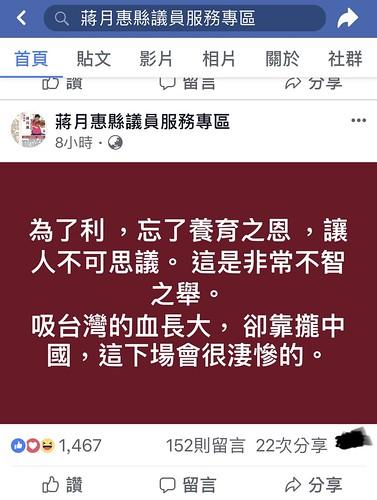 吳寶春,蔣月惠,中國,九二共識