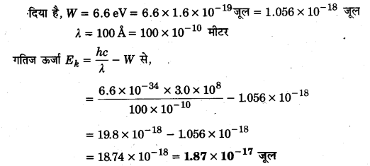 UP Board Solutions for Class 12 Physics Chapter 11 Dual Nature of Radiation and Matter L9