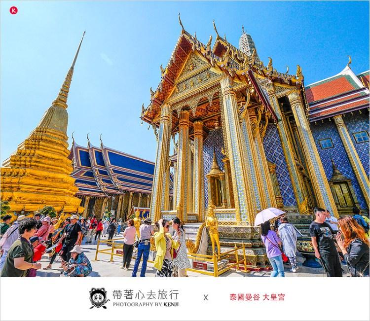 泰國曼谷必去景點 |大皇宮&玉佛寺-交通及票價資訊。金碧輝煌的皇室建築,曼谷必訪佛教聖地。
