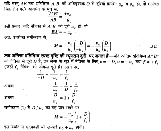 UP Board Solutions for Class 12 Physics Chapter 9 Ray Optics and Optical Instruments LAQ 15.2