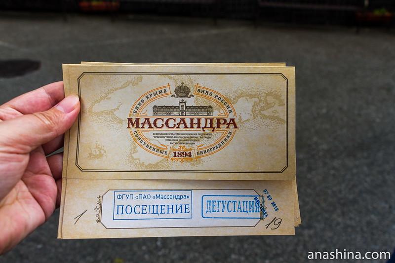 """Билет на экскурсию с дегустацией, винодельческий завод """"Массандра"""", Ялта, Крым"""